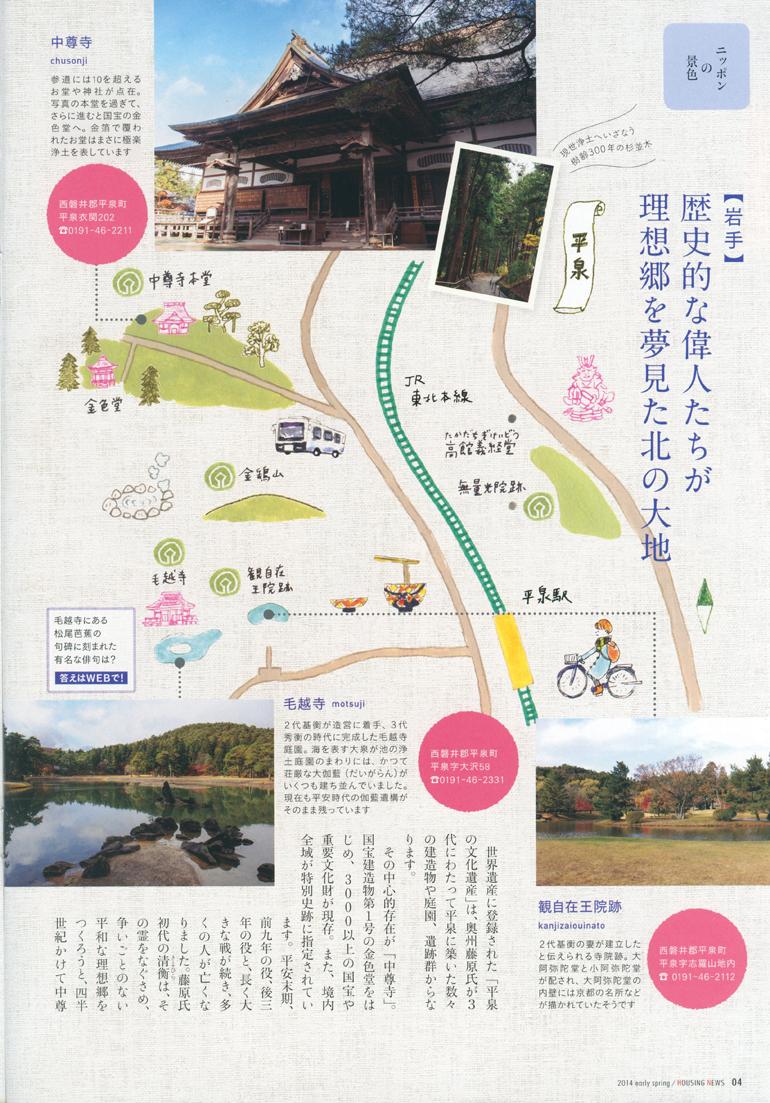 hiraizumi_map_72