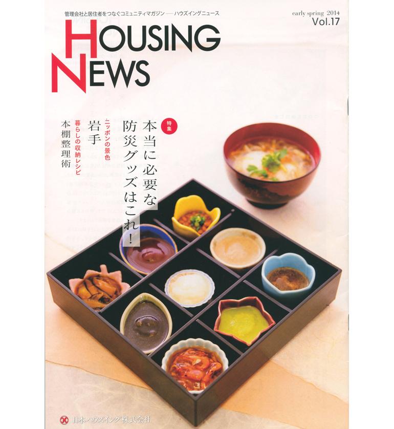 housingnews_h1