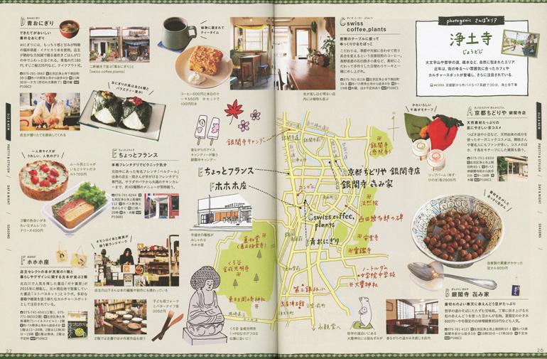 kyotogenic_jodoji